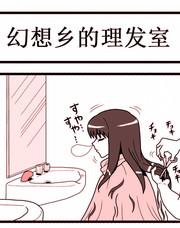 东方四格【kezuneさん】